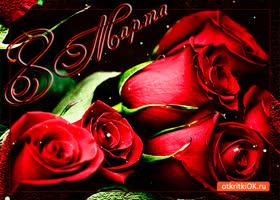 Открытка дарю розы на 8 марта