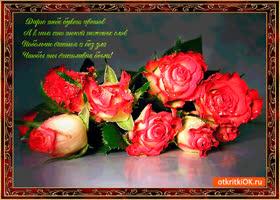 Открытка дарю тебе букет цветов на счастье