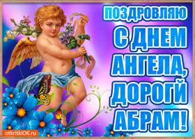 Открытка день ангела имени абрам