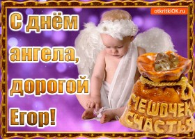 Открытка день ангела имени егор