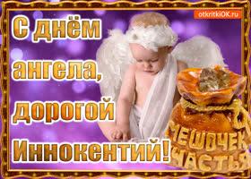 Открытка день ангела имени иннокентий