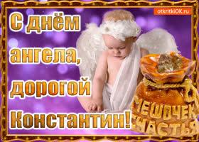 Открытка день ангела имени константин