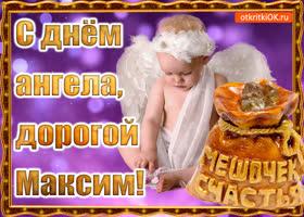 Открытка день ангела имени максим