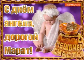Открытка день ангела имени марат
