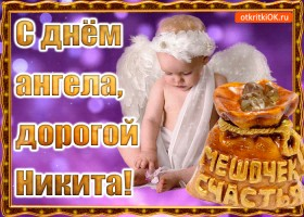 Открытка день ангела имени никита