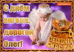 Открытка день ангела имени олег