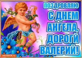 Картинка день ангела имени валерий