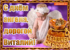 Открытка день ангела имени виталий