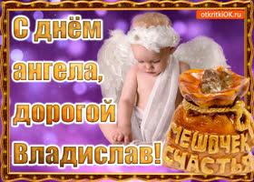 Открытка день ангела имени владислав