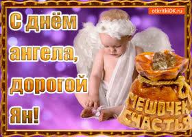 Открытка день ангела имени ян
