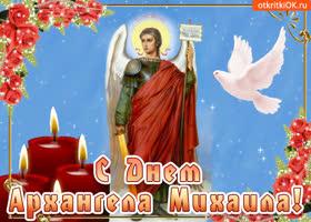 Картинка день архангела михаила - с праздником