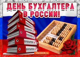 Открытка день бухгалтера в россии