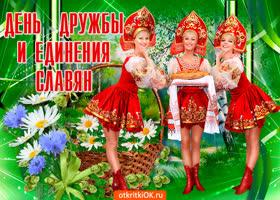 Картинка день дружбы и единения славян