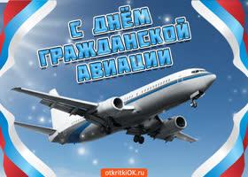 Открытка день гражданской авиации с праздником