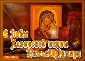 Открытка день иконы казанской божьей матери