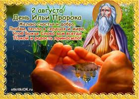 Картинка день ильи пророка
