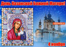 Картинка день казанской божией матери! 4 ноября!