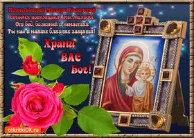 Картинка день казанской иконы божией матери!