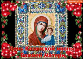 Открытка день казанской иконы божией матери! поздравляю вас!