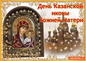 Открытка день казанской иконы божией матери! с праздником!