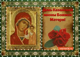 Картинка день казанской иконы божией матери! с праздником вас!