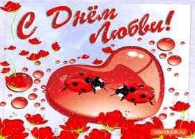 Открытка день любви