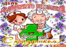 Картинка день медицинского работника - всех нас с праздником