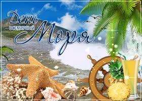 Картинка день моря сегодня празднуем
