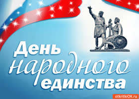 Открытка день народного единства! 4 ноября