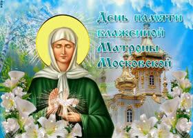 Картинка день памяти блаженной матроны московской