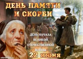 Картинка день памяти и скорби - 22 июня