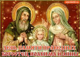 Открытка день памяти праведных богоотец иоакима и анны