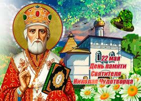 Картинка день памяти святителя николая чудотворца - 22 мая