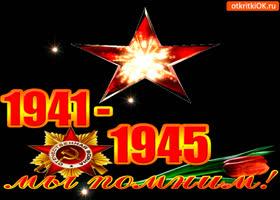 Картинка день победы 1941-1945 - мы помним!