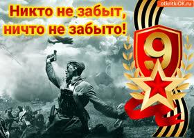 Открытка день победы 9 мая никто не забыт