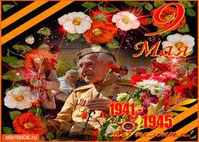 Картинка день победы - героев не забудем никогда