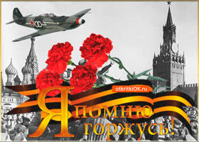 Картинка день победы! я помню! я горжусь!