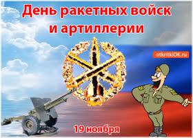 Картинка день ракетных войск и артиллерии! 19 ноября