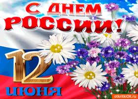 Открытка день россии 12 июня открытка