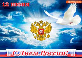 Открытка день россии 12 июня. поздравляю!