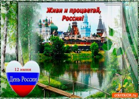 Картинка день россии 12 июня - живи и процветай