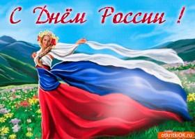 Открытка день россии красивая открытка
