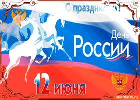 Открытка день россии! с праздником 12 июня