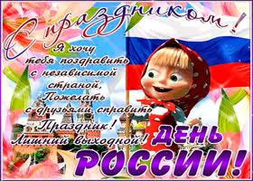 Картинка день россии - с праздником я хочу поздравить