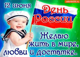 Открытка день россии - желаю вам в мире жить