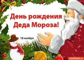 Открытка день рождения деда мороза! 18 ноября