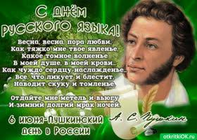 Открытка день русского языка