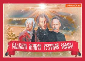 Картинка день русского языка - славим русское слово