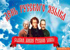 Открытка день русского языка - славим живое русское слово
