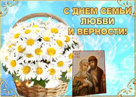 Открытка день семьи, любви и верности